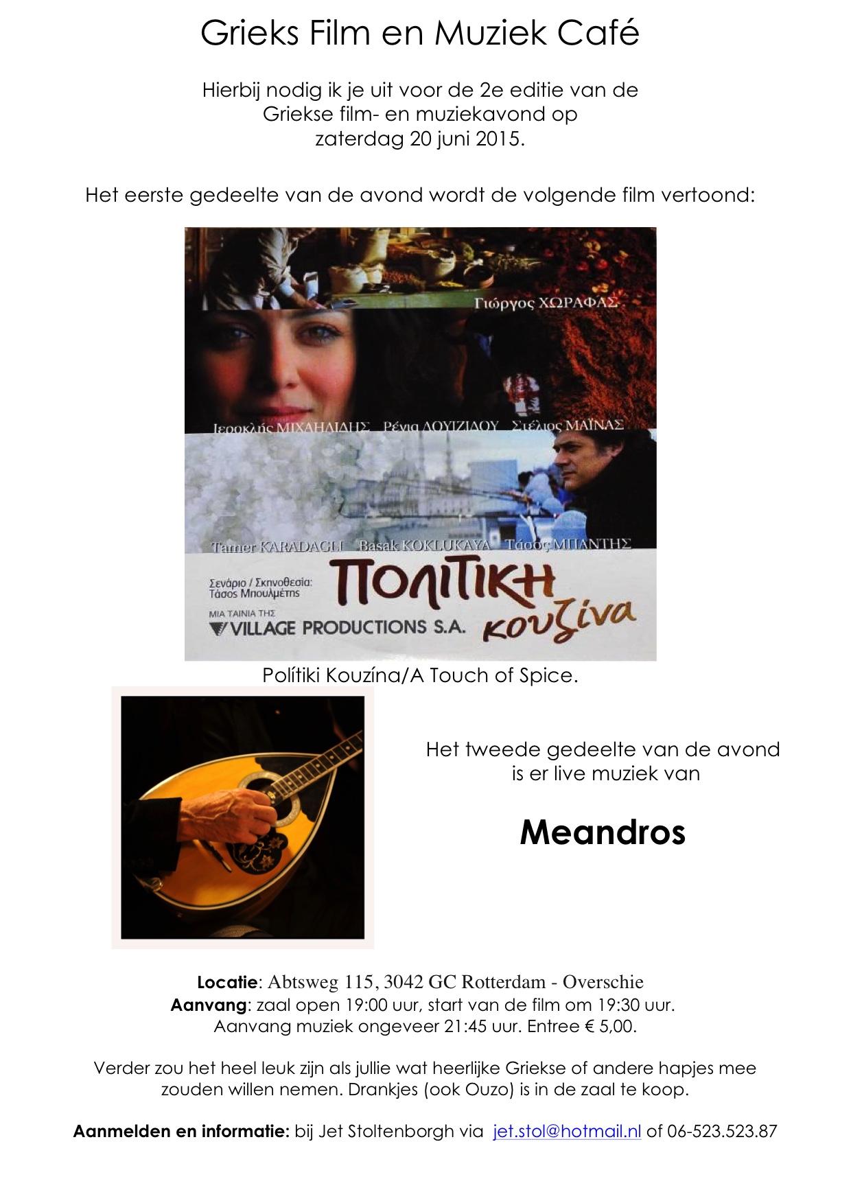 Grieks Film en Muziek Café – 20 juni
